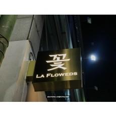 [구미 간판] LA FLOWEDS, 티타늄 레이저 돌출 간판