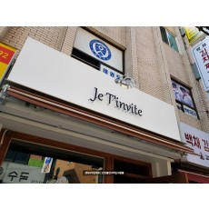 [송파 간판] Je T'invite(쥬뗑뷔뜨), 갈바 까치발 스카시