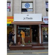 [송파 간판] Je T'invite(쥬뗑뷔뜨), 접이식 어닝