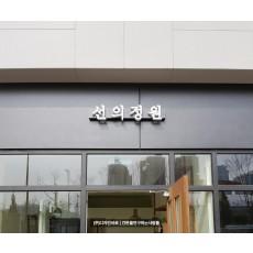 [광명 간판] 선의정원, 에폭시 채널