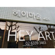 [후암동 간판] 헤이 미술 교습소 까치발 채널