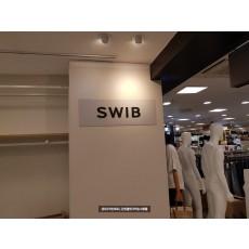W SWIB 아크릴 스카시