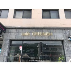 [경기도 광주 간판] cafe GREENISH 신주 후광 채널