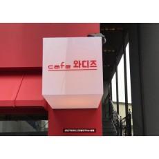 [합정동 간판] cafe 와디즈, 정사각형 아크릴 큐브 간판