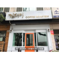 [마포 간판] 김태이 커피 로스터스, 신주 발색 후광 채널