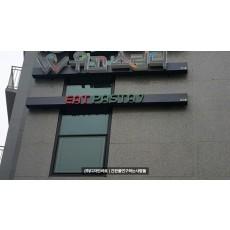 [김포 간판] EAT PASTA 7, LED 채널 간판