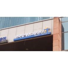 [관공서 간판] 한국 장애인 고용공단 LED 채널 간판
