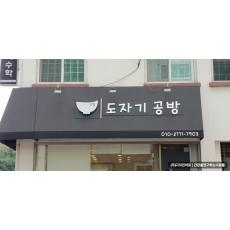 [송파 간판] 생활 도자기 공방 고정식 어닝의 재활용