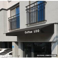 [등촌동 간판] Coffee LEO 고정식 어닝