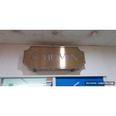 [잠실 간판] BOVIN HAIR 티타늄골드 헤어라인 전후광 및 티타늄 헤어라인 심벌마크