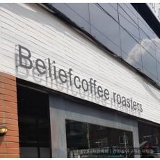 [홍대 간판] Beliefcoffee roasters 까치발 평판 스카시