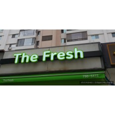 [이촌동 간판] The Fresh, LED 채널 간판