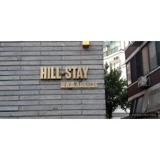 [불광동 간판] HILL* STAY 티타늄 후광 채널
