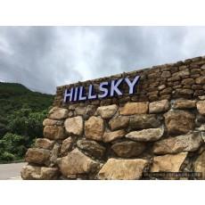 [문경간판 셀프시공] HILLSKY, LED 채널 간판