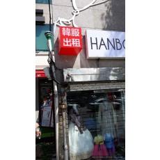 [서촌 간판] HANBOK RENTAL SHOP 큐브 간판