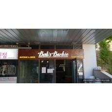 [김포 장기동 간판] Bab's Babie 철부식 전후광 간판