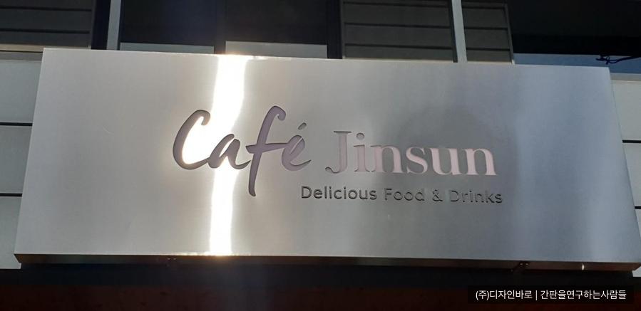 [삼청동 간판] CAFE JINSUN 스테인리스 전광 간판