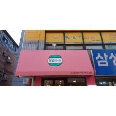 [송파 간판] 달콤슈슈 고정식 어닝