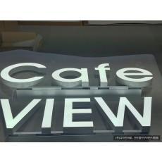 [남양주 간판] VIEW Cafe 에폭시 채널
