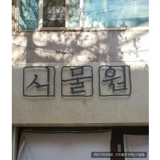[인천 간판] 식물원 까치발 스카시