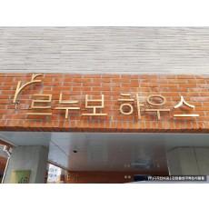 [남양주 간판 ] 르누보하우스 티타늄 헤어라인 후광 채널