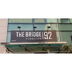 [화양동 간판] THE BRIDGE92 플랙스 간판에 고무 스카시