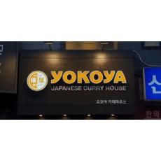 [신촌 간판] 요코야카레하우스 갈바 LED 채널 간판
