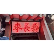 [낙원동 간판] 이장수 그리고 BAR OR DABANG 알네온 공사