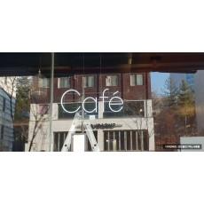 [신촌 간판] cafe moon bear의 cafe 아트 네온