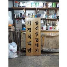 [목간판] 서울식당의 나무로 만든 간판 가정식 백반 삼겹살 껍데기