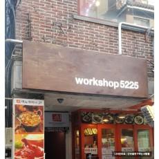 [신촌간판] Workshop 5225 철부식 간판
