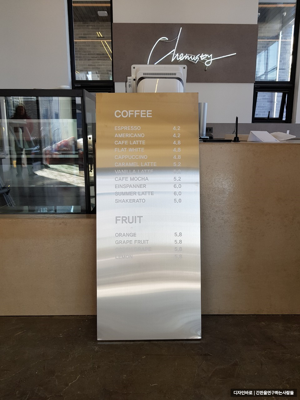 [동탄 간판 ] 케미스트리 커피 Chenustry COFFEE 스테인리스 헤어라인 입간판