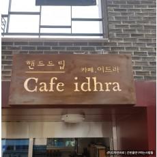 [안국동 간판] cafe idhra 철부식 간판