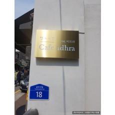 [안국동 간판] cafe idhra 티타늄 헤어라인 레이저 전광 간판
