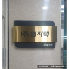 [오산 간판] (주) 엠지텍 티타늄 후광 채널