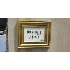 [연희동간판] 메리먼트 스튜디오 고무스카시