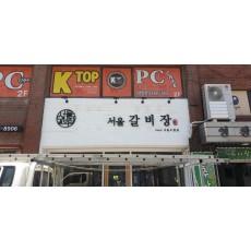 [파주간판 ] 서울갈비장 고무 스카시 작업