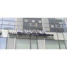 [병원간판 ] 신촌홍대 라마르 성형외과 LED 채널