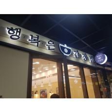 행복은간장밥 아크릴후광채널
