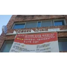 홍대 ARTRANG 미술교습소후광채널