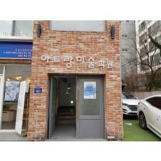 [홍대간판]  아크라 미술학원 고무스카시