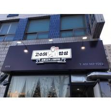 [화정간판] 고수의밥상