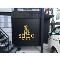 연남동간판.SEHO 양복점 실사플랙스간판