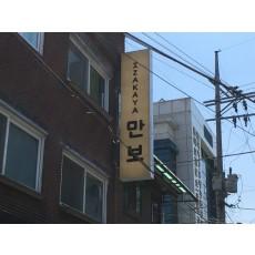 면목동간판.만보이자카야 일본식주점돌출간판