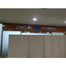 상암동 DMC AL-BIZ  고무스카시