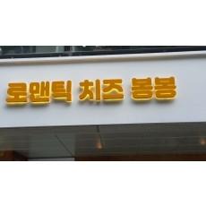 연남동간판.로맨틱치즈 봉봉 아크릴후광채널